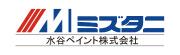 水谷ペイント社